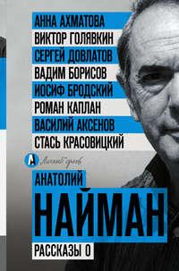 Анатолий Найман - Рассказы о