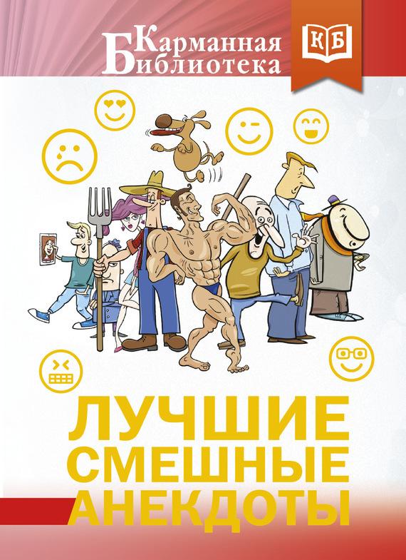 Сборник Лучшие смешные анекдоты