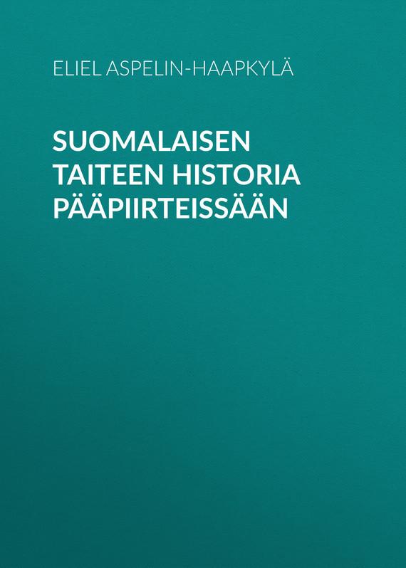Aspelin-Haapkylä Eliel Suomalaisen taiteen historia pääpiirteissään