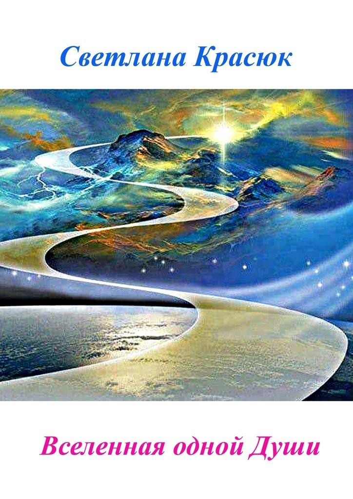 Скачать Вселенная одной Души быстро