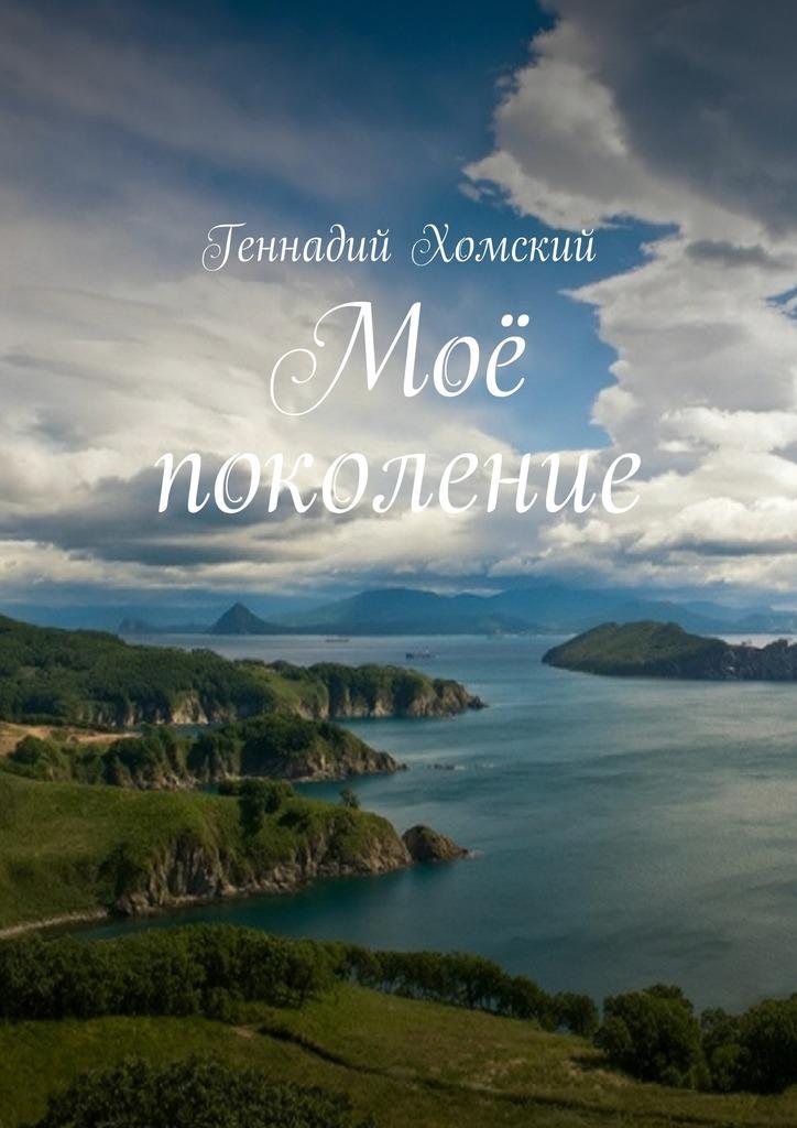 Геннадий Хомский Моё поколение борис ильин стихотворения оприроде isbn 9785448557699