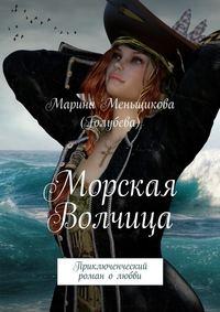 Голубева, Марина Меньщикова  - Морская волчица. Приключенческий роман олюбви