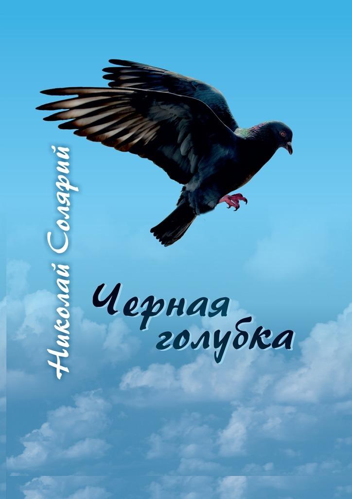 Николай Солярий бесплатно