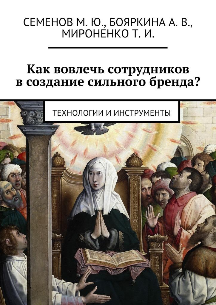 напряженная интрига в книге М. Ю. Семенов