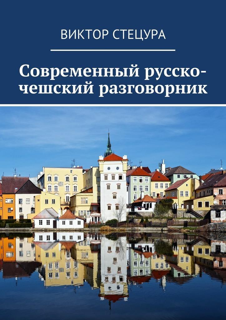 Виктор Стецура Современный русско-чешский разговорник солод чешский для пива