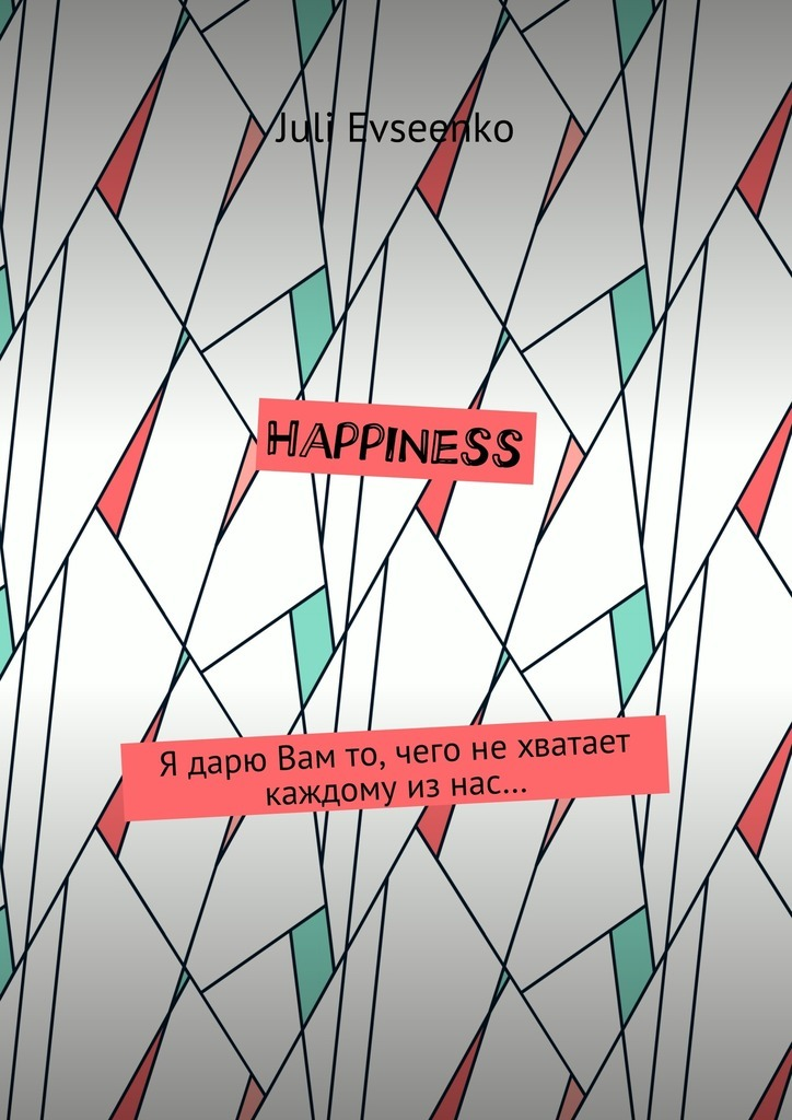 Juli Evseenko Happiness. Я дарю Вам то, чего нехватает каждому изнас… happiness толстовка