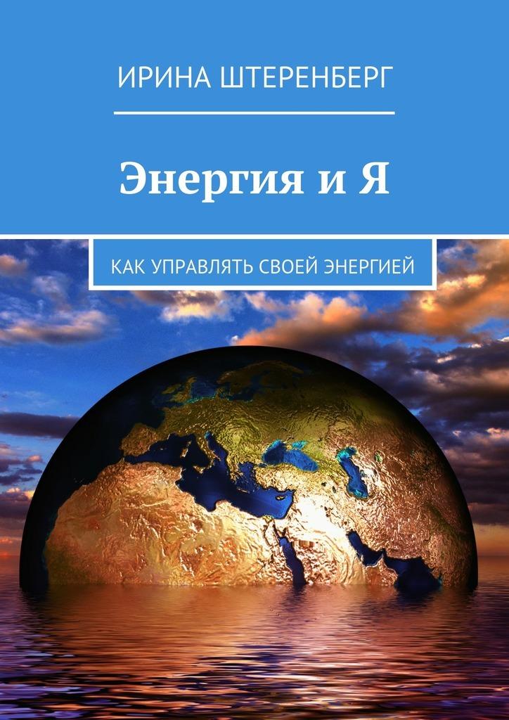 Ирина Штеренберг Энергия и Я. Как управлять своей энергией гилка н квантовый скачок энергия передачи мыслей посредством паралл мира