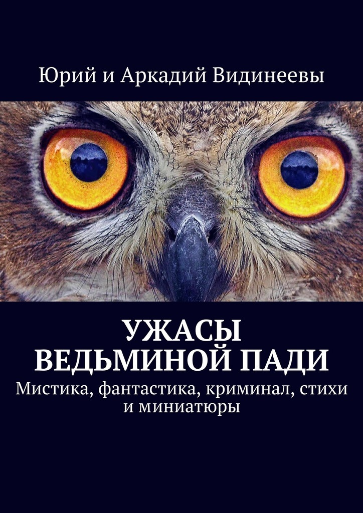 Юрий Видинеев Ужасы Ведьминойпади. Мистика, фантастика, криминал, стихи и миниатюры