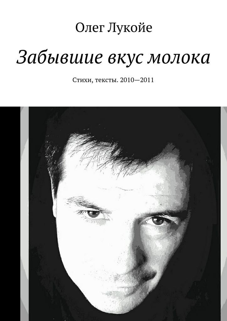 Олег Лукойе
