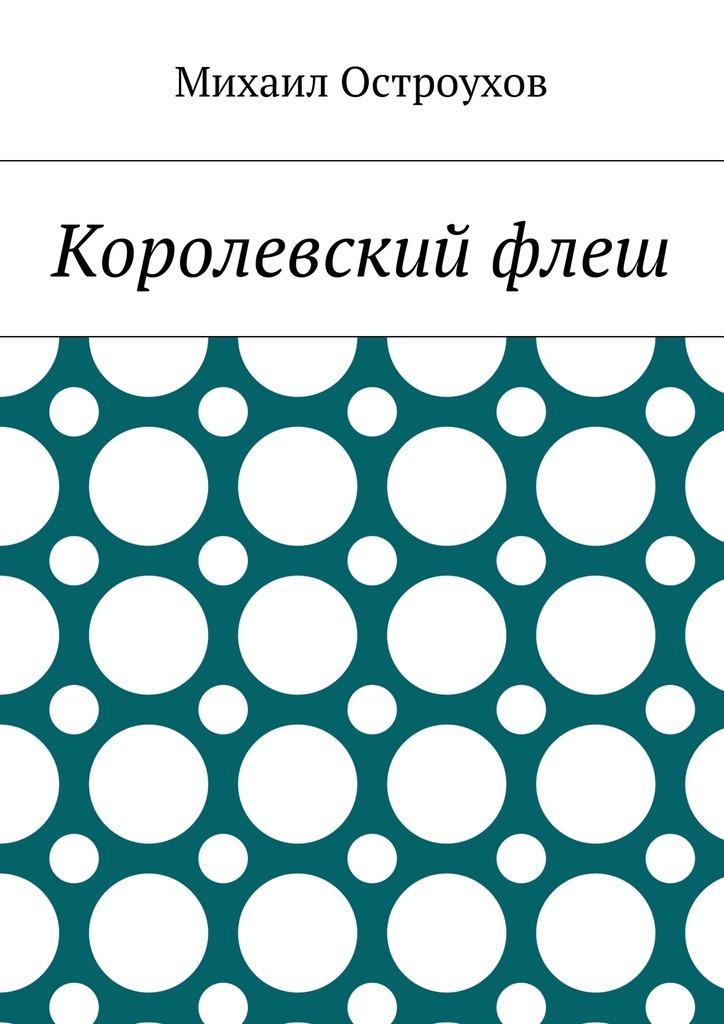 Михаил Остроухов Королевскийфлеш бегущая строка светодиодная дешево