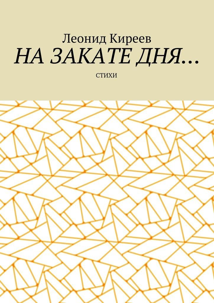 Леонид Киреев бесплатно
