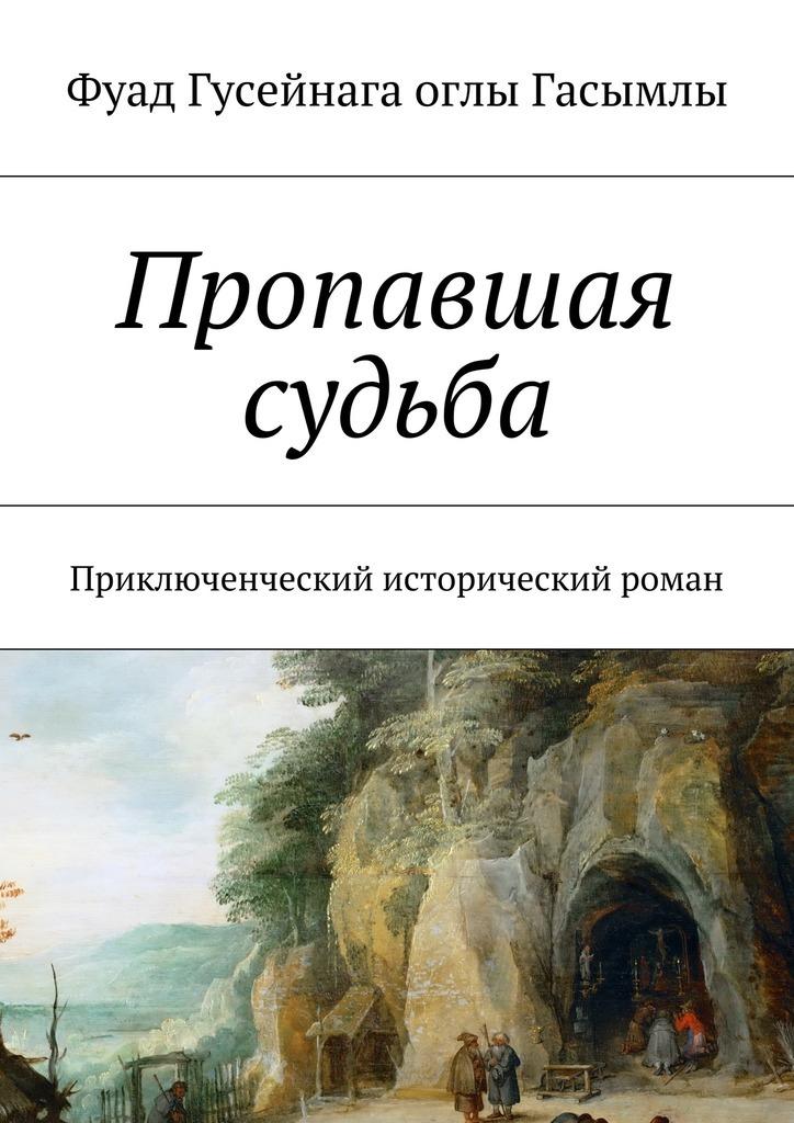 Фуад Гасымлы - Пропавшая судьба. Приключенческий исторический роман