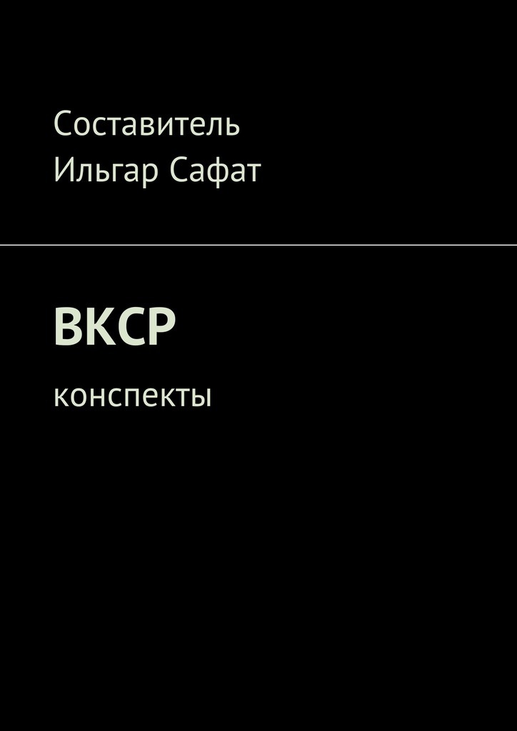Ильгар Сафат ВКСР. Конспекты вел тэйк