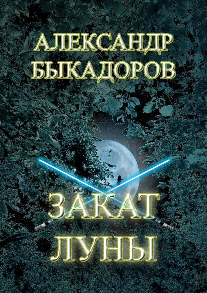 Александр Сергеевич Быкадоров Закат Луны несколько дней из жизни обломова новосибирск