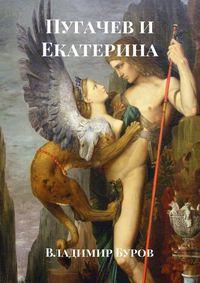 - Пугачев и Екатерина