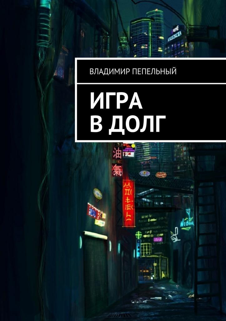 Владимир Пепельный бесплатно
