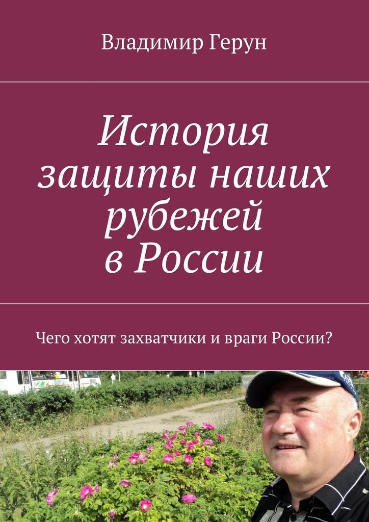 История защиты наших рубежей вРоссии. Чего хотят захватчики ивраги России?