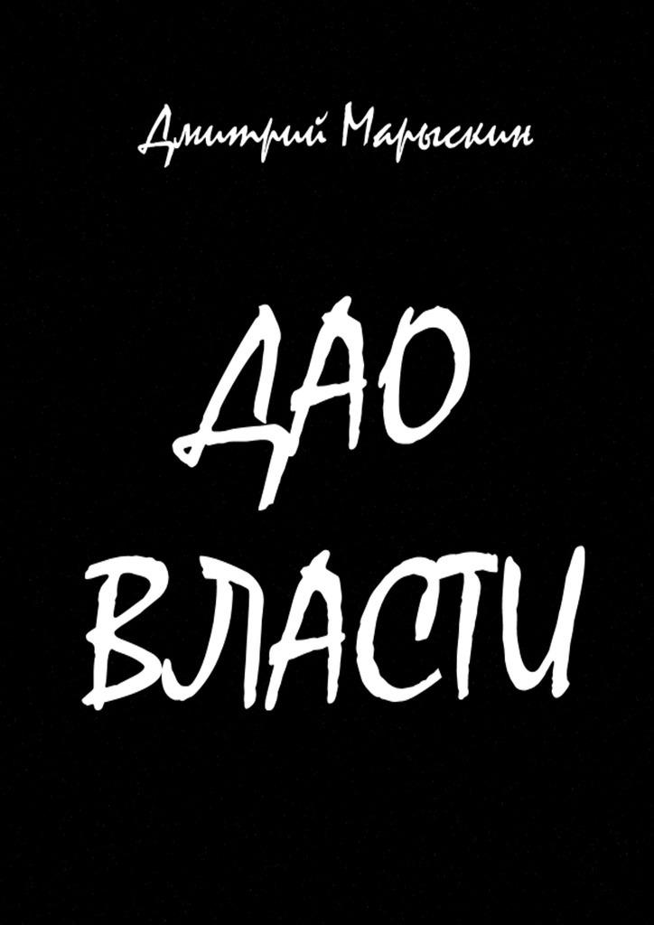 Дмитрий Марыскин Дао власти  марыскин дмитрий александрович акупрессура от стресса и депрессии
