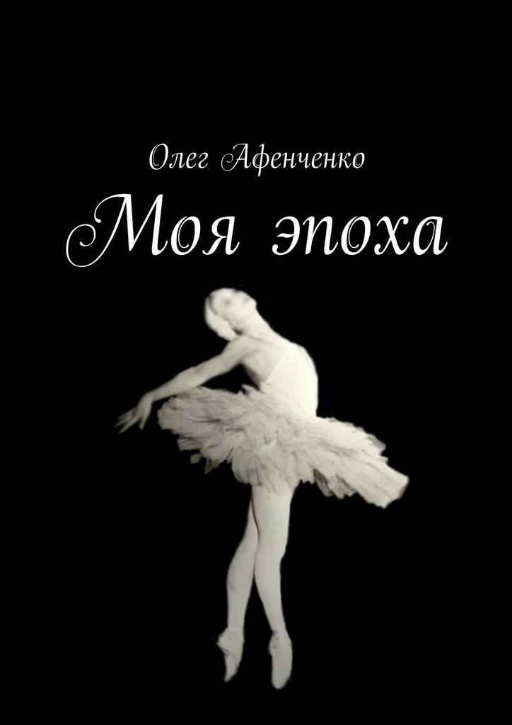 Олег Афенченко Моя эпоха книги владис моя первая книга о животных