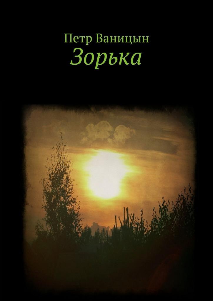 Петр Ваницын Зорька петр ваницын ангельскийсвет sunlight