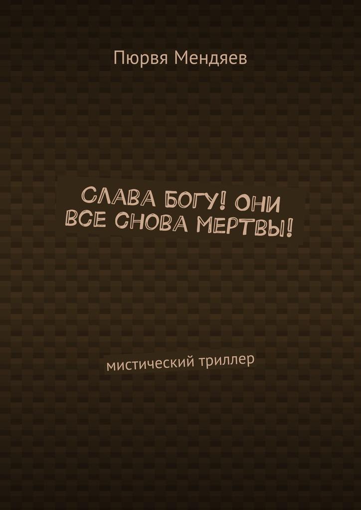 Пюрвя Мендяев бесплатно