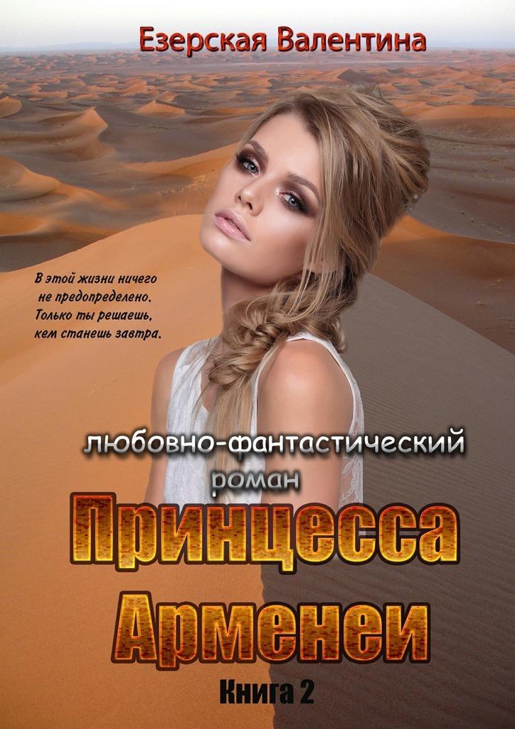 Обложка книги Принцесса Арменеи. Книга 2. Серия: Идеальный треугольник, автор Езерская, Валентина