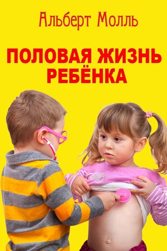 Половая жизнь ребёнка ( Альберт Молль  )