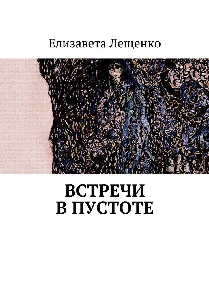 Елизавета Лещенко Встречи впустоте бумажные города