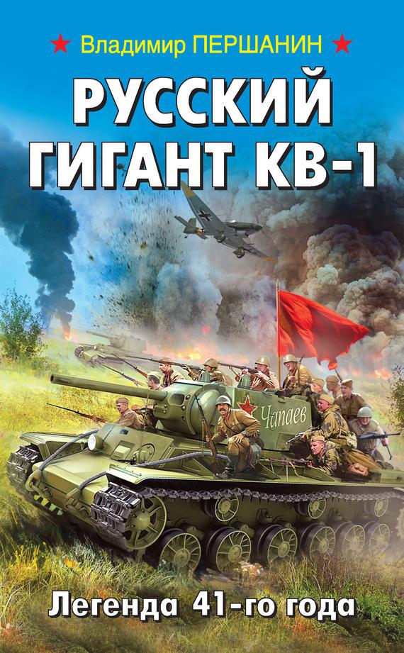 Владимир Першанин Русский гигант КВ-1. Легенда 41-го года книги эксмо крымская весна кв 9 против танков манштейна