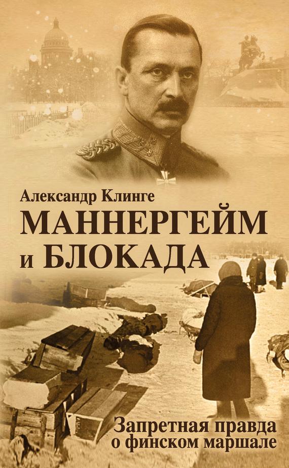 Александр Клинге бесплатно