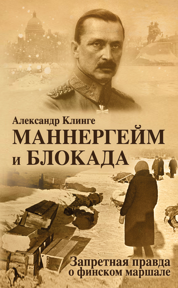 Александр Клинге Маннергейм и блокада. Запретная правда о финском маршале украйна а была ли украина