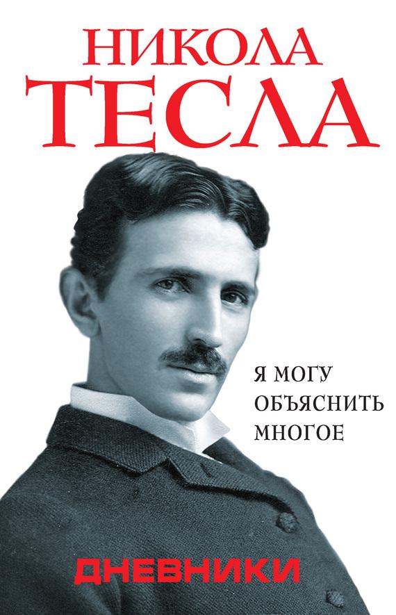 Никола Тесла бесплатно