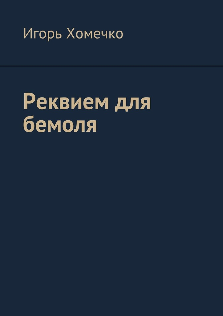 Игорь Хомечко Реквием для бемоля реквием