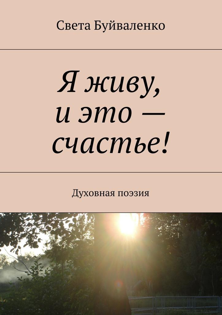 Света Буйваленко Я живу, иэто– счастье! Духовная поэзия лесоповал я куплю тебе дом lp