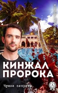 Чернов, Александр  - Кинжал Пророка