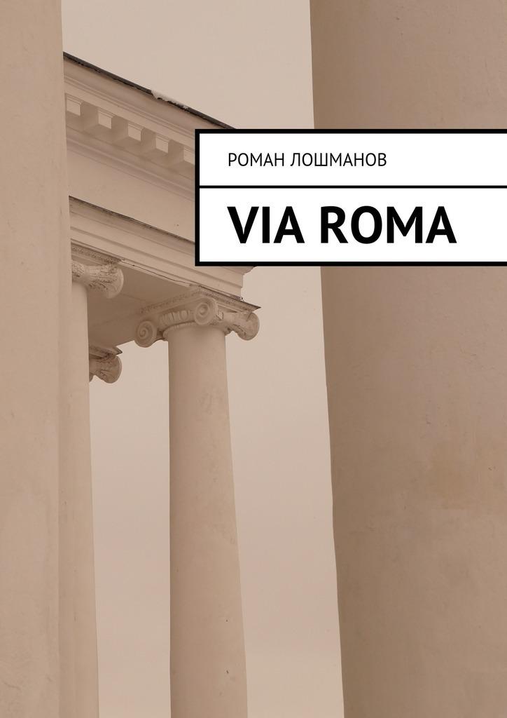 Роман Лошманов Via Roma крымское вино в тюмени