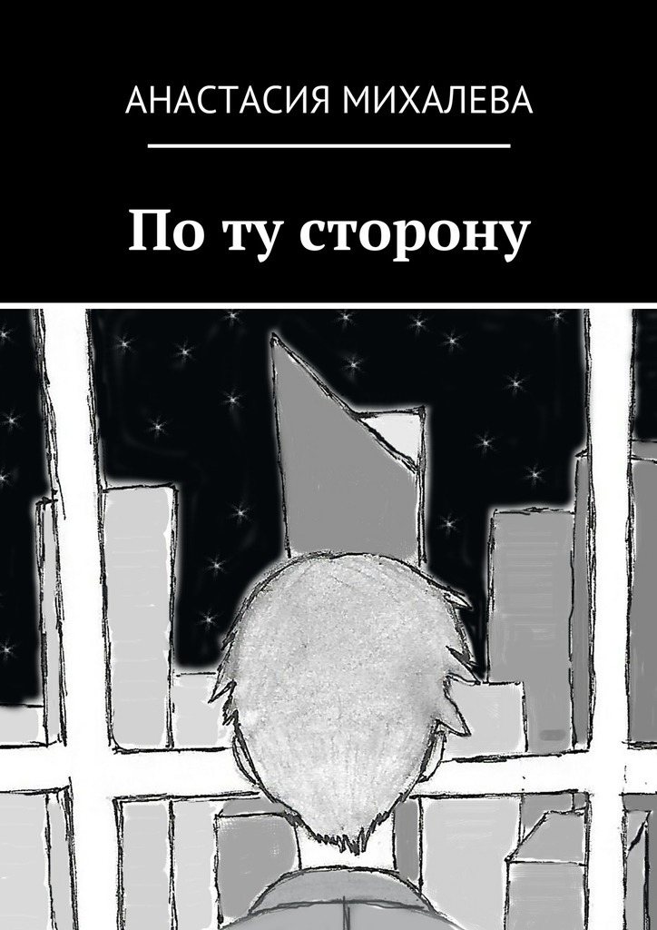 Анастасия Михалева По ту сторону пол к хозблоку даррен в greenstorage