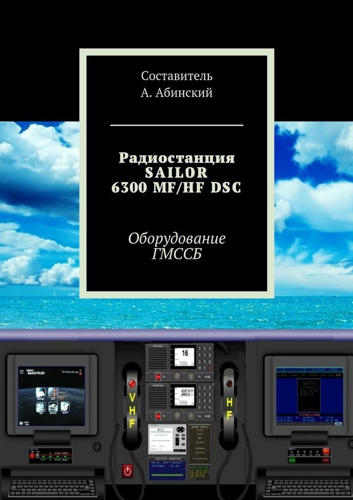 Андрей Абинский Радиостанция SAILOR6300MF/HFDSC. Оборудование ГМССБ радиостанция морская samyung enc str 580d vhf dsc