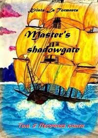 Tormenta, Krista La  - Master's shadowgate. Том 5.Песочная книга