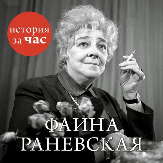 Отсутствует Фаина Раневская