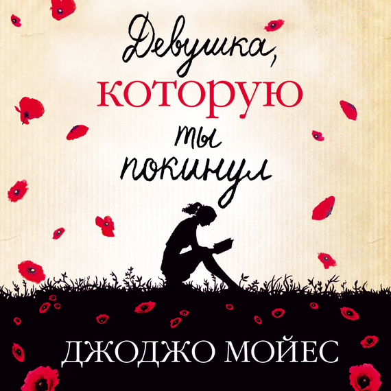 Обложка книги Девушка, которую ты покинул, автор Джоджо Мойес