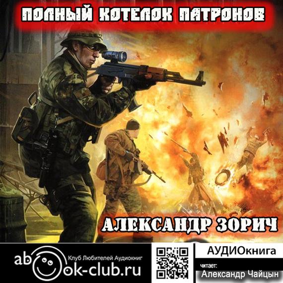 Александр Зорич Полный котелок патронов