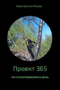 Рочев, Константин Васильевич  - Проект 365