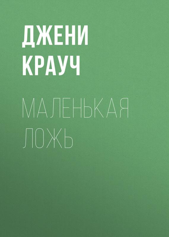 Джени Крауч бесплатно