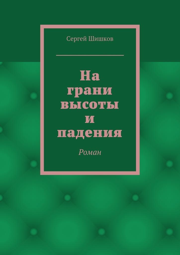 Сергей Шишков бесплатно