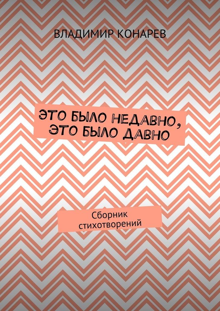 Владимир Конарев Это было недавно, это было давно. Сборник стихотворений