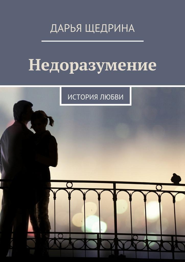 занимательное описание в книге Дарья Щедрина
