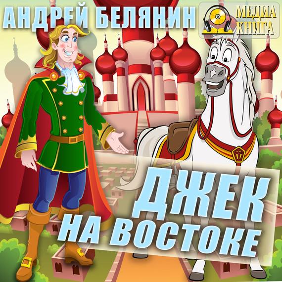 Андрей Белянин Джек на Востоке олег шелонин виктор баженов серия белянин и компания комплект из 33 книг