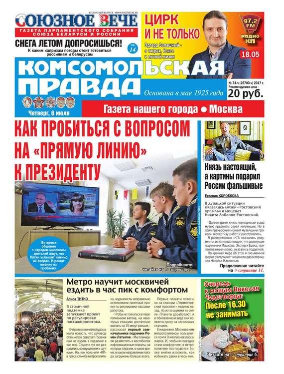Комсомольская Правда. Москва 74ч-2017