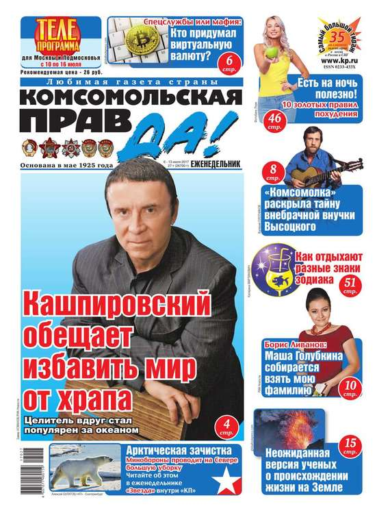 Комсомольская Правда (толстушка – Россия) 27т-2017